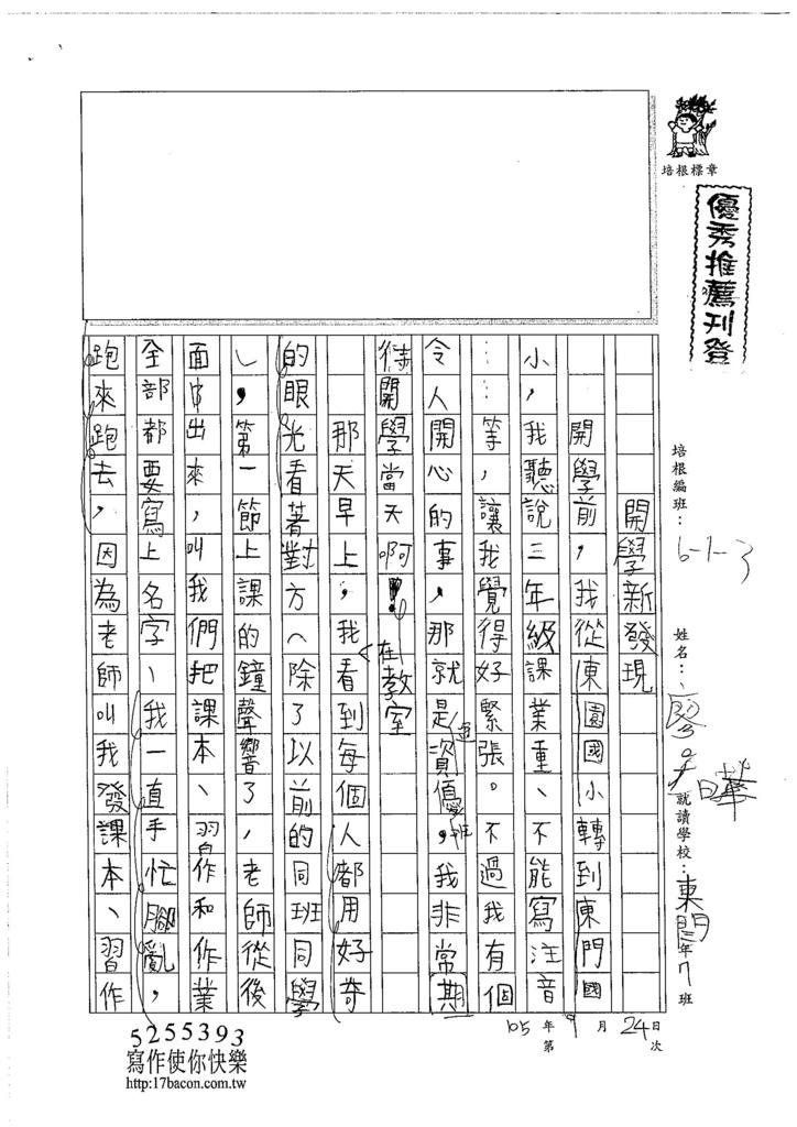 105W3201廖呈曄 (1)
