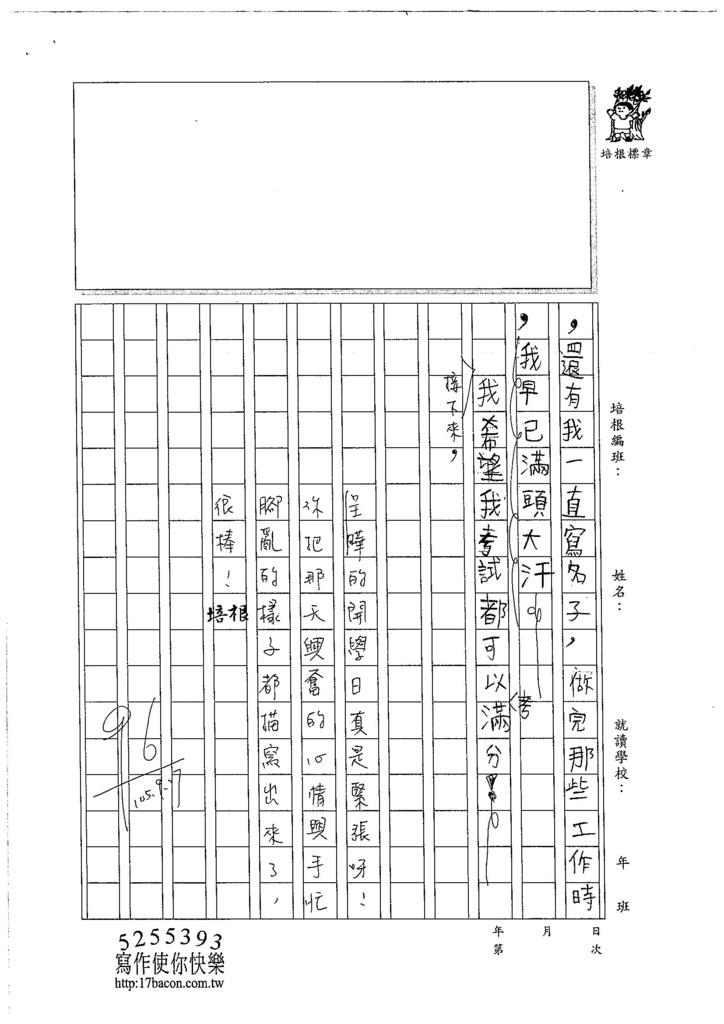 105W3201廖呈曄 (2)