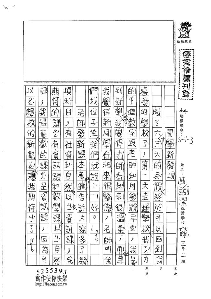 105W3201陳諭潔 (1)
