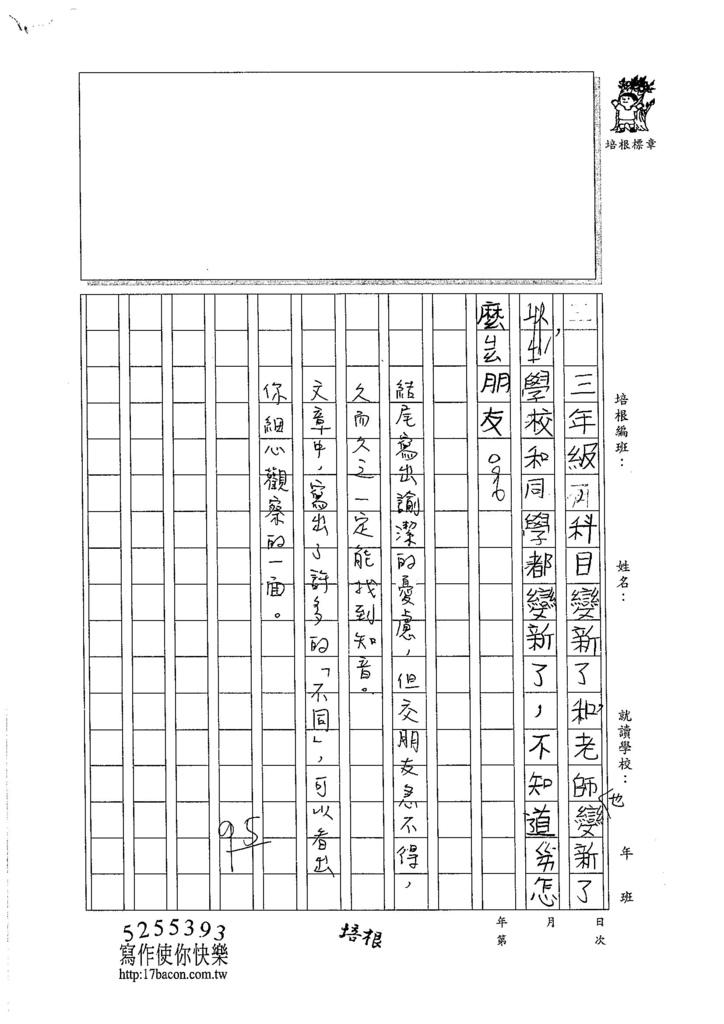 105W3201陳諭潔 (2)