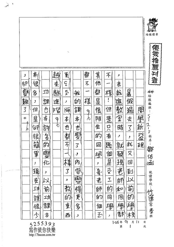 105W3201鄒佑函 (1)