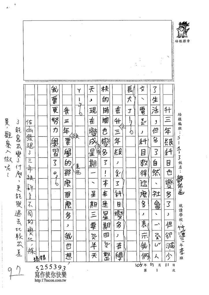 105W3201鄒佑函 (2)