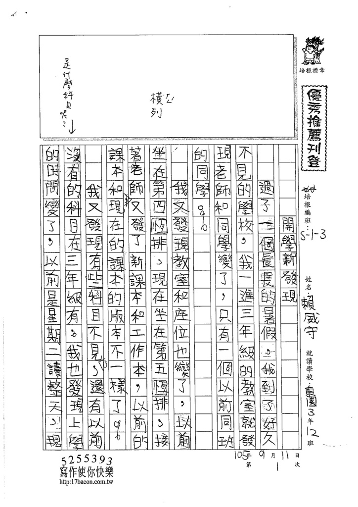 105W3201賴威守 (1)