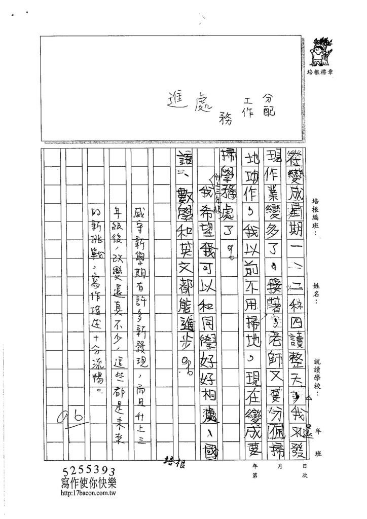105W3201賴威守 (2)