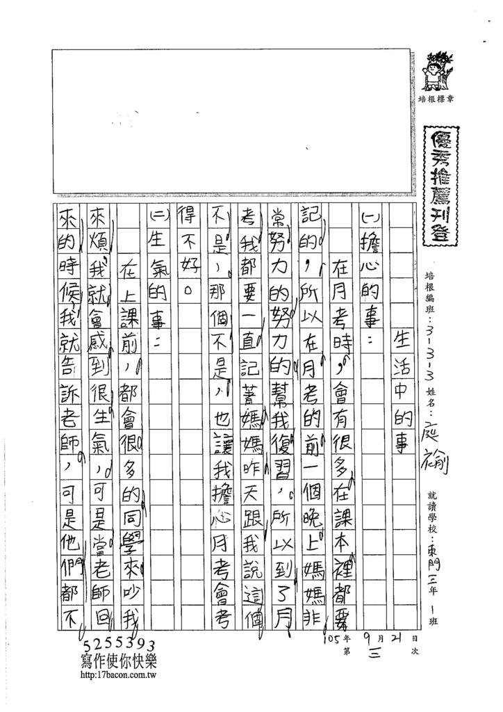 105W3202吳庭褕 (1)