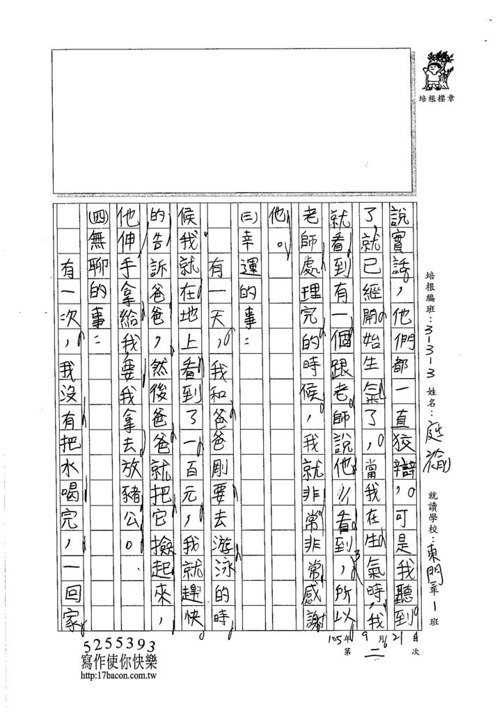 105W3202吳庭褕 (2)