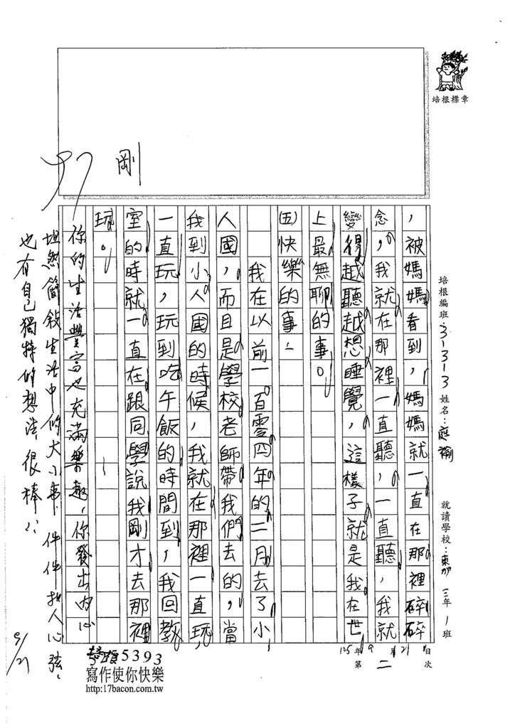 105W3202吳庭褕 (3)