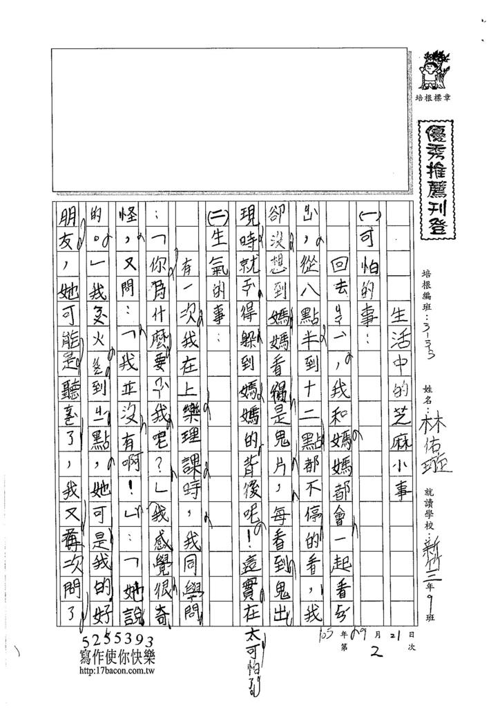 105W3202林佑璇 (1)