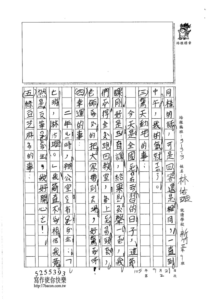 105W3202林佑璇 (2)
