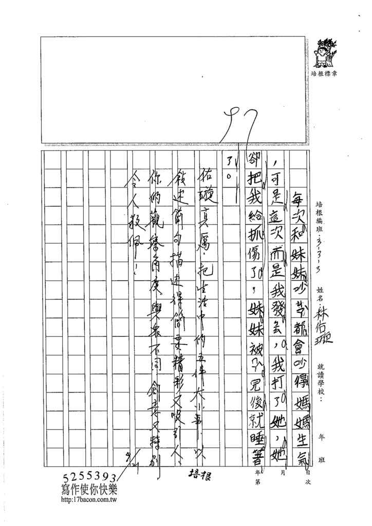 105W3202林佑璇 (3)