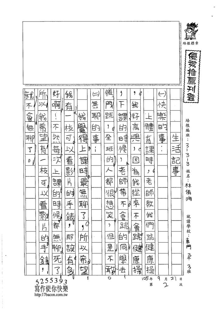 105W3202林侑洵 (1)