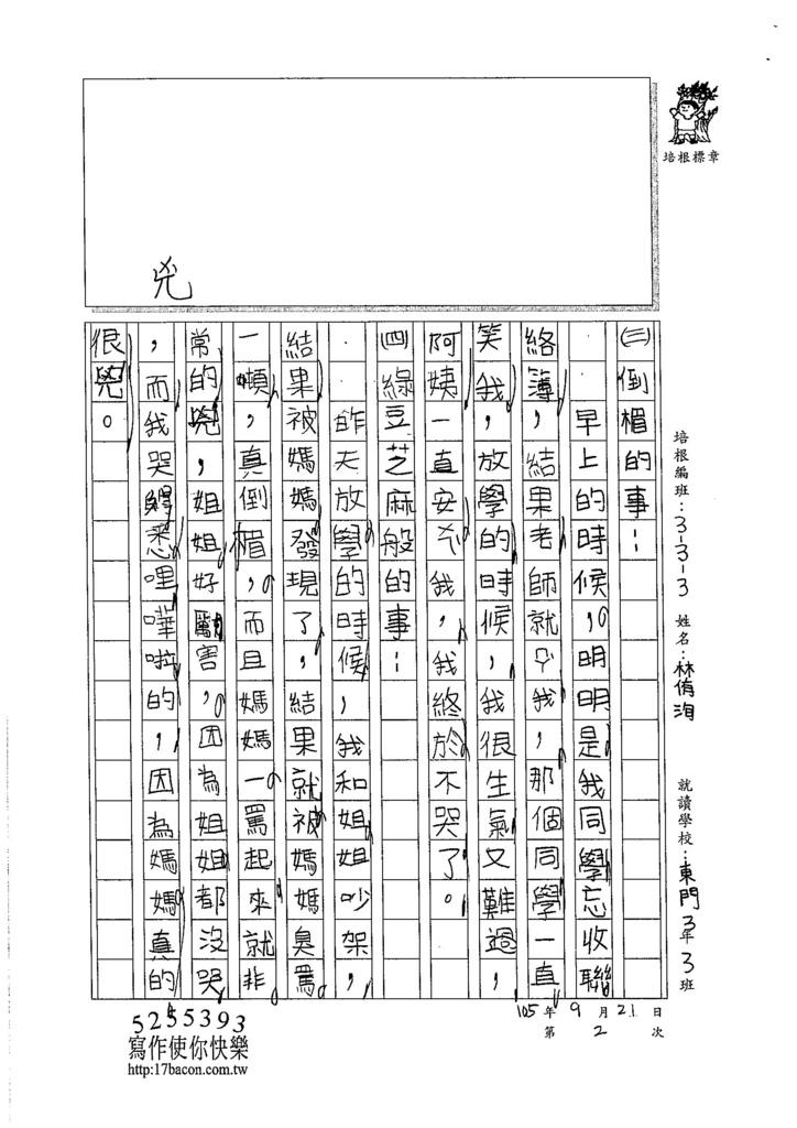 105W3202林侑洵 (2)