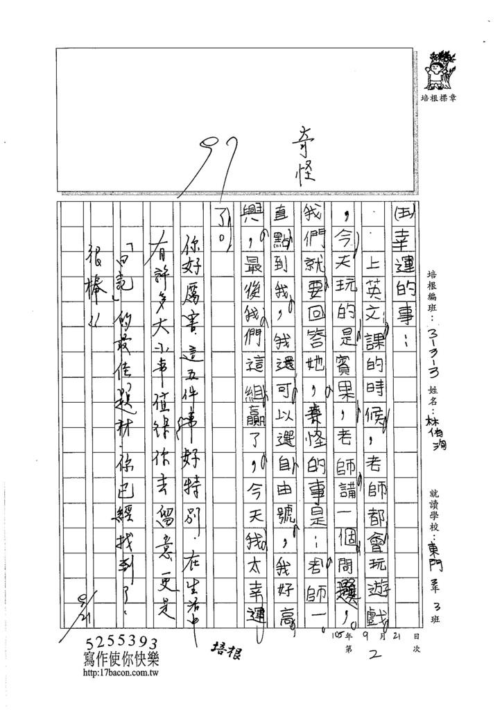 105W3202林侑洵 (3)