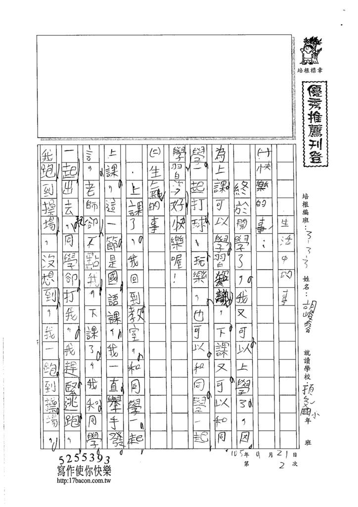 105W3202胡峻睿 (1)