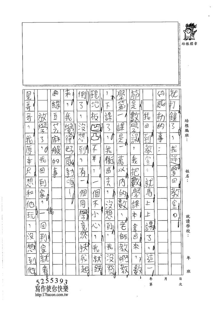 105W3202胡峻睿 (2)