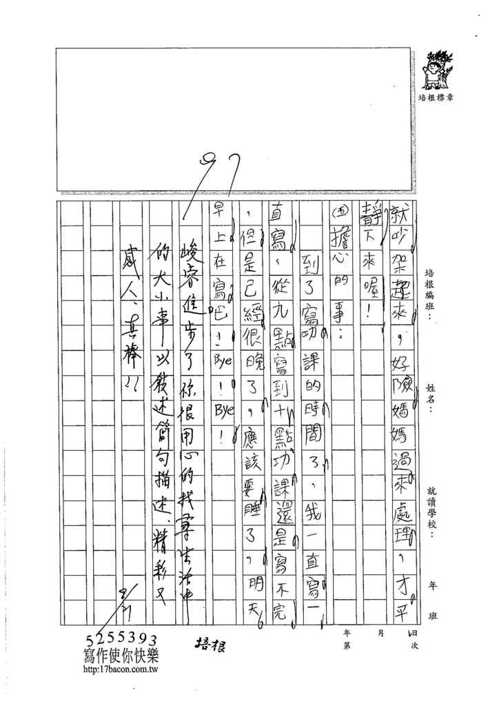 105W3202胡峻睿 (3)