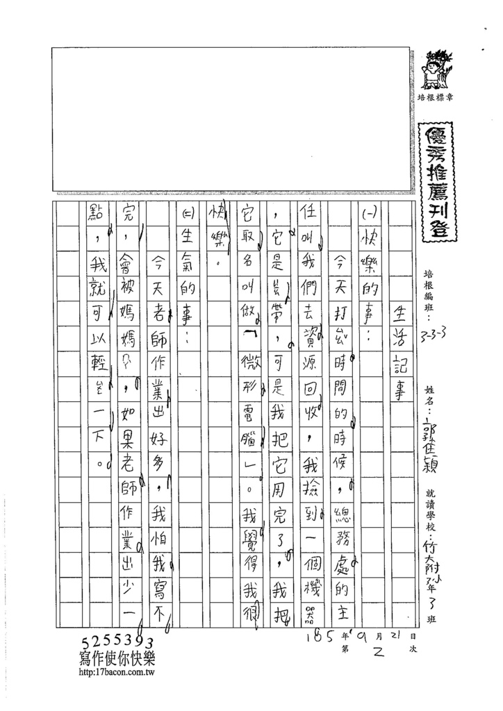 105W3202郭佳穎 (1)