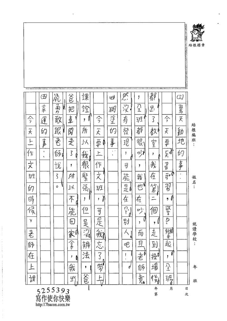 105W3202郭佳穎 (2)