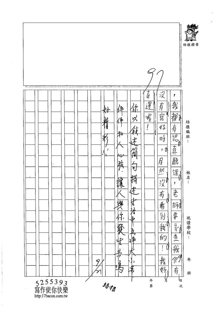 105W3202郭佳穎 (3)