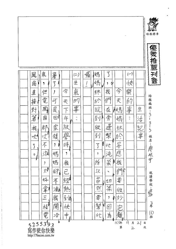 105W3202廖振宇 (1)
