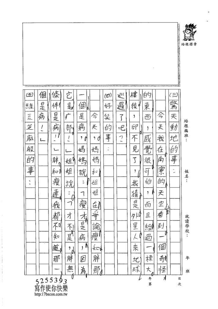 105W3202廖振宇 (2)