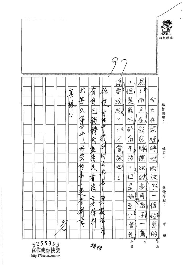 105W3202廖振宇 (3)