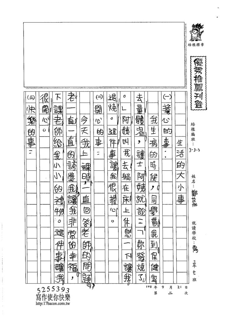 105W3202鄭苡彤 (1)