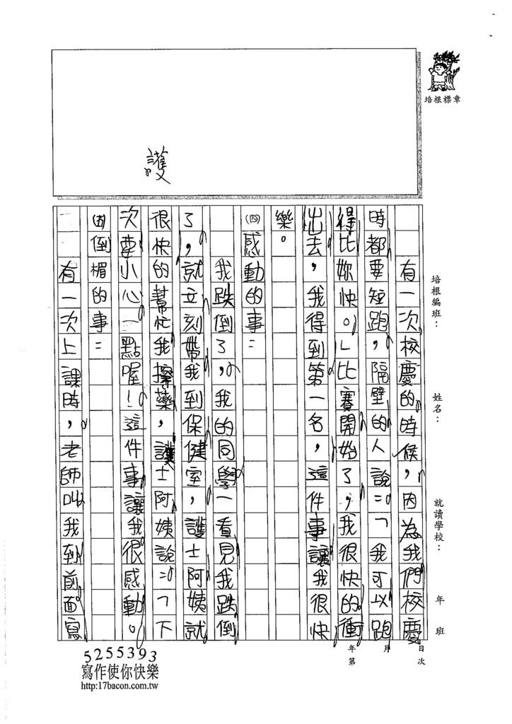 105W3202鄭苡彤 (2)