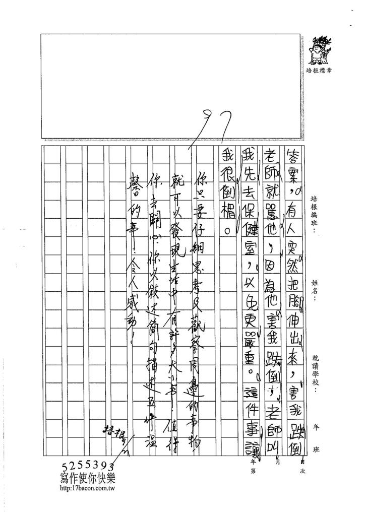 105W3202鄭苡彤 (3)