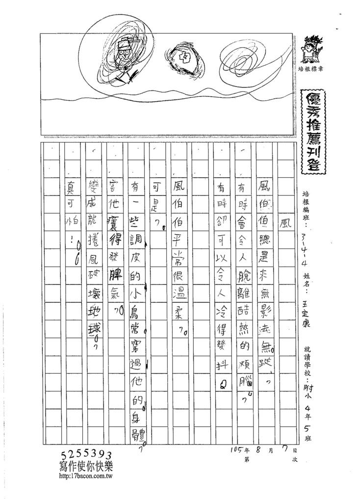 105W4201王定康 (1)
