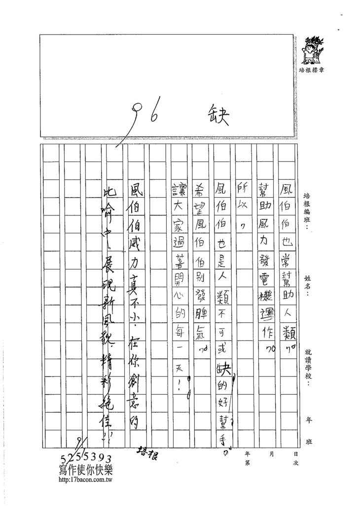 105W4201王定康 (2)