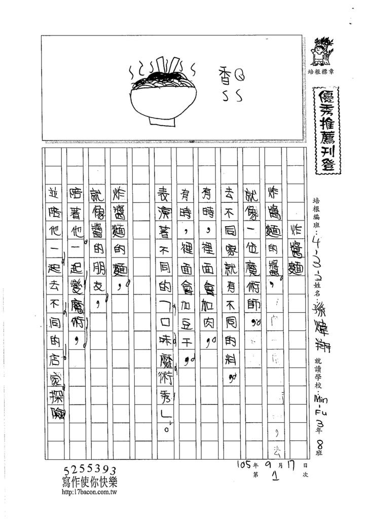 105W4201孫煒翔 (1)