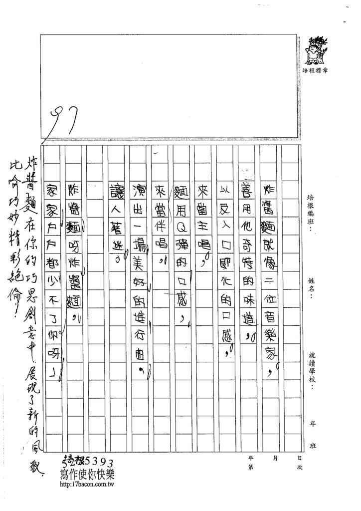 105W4201孫煒翔 (2)