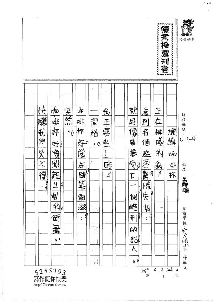 105W4201王靜瑜 (1)