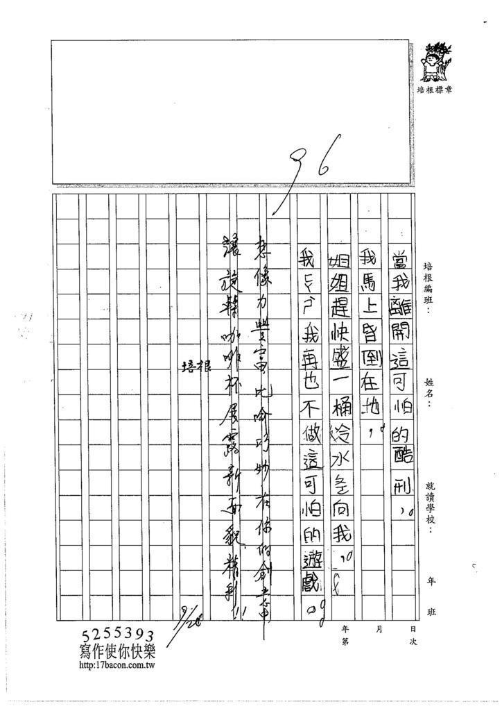 105W4201王靜瑜 (2)