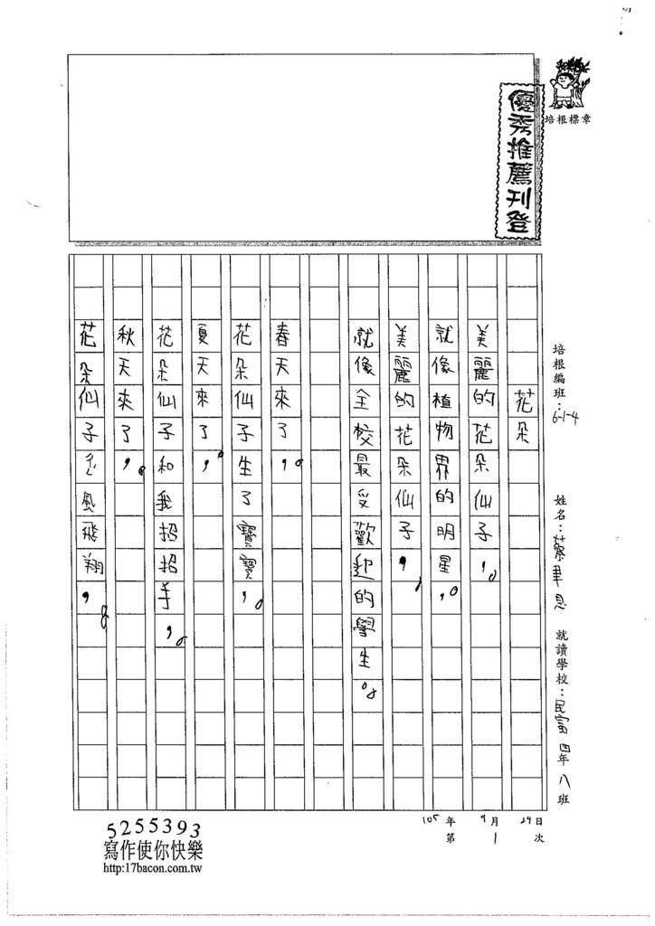 105W4201蔡聿恩 (1)