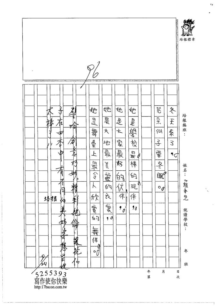 105W4201蔡聿恩 (2)