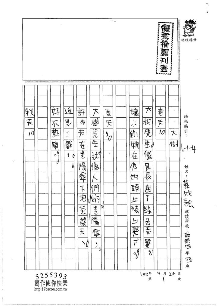105W4201蔡欣融 (1)