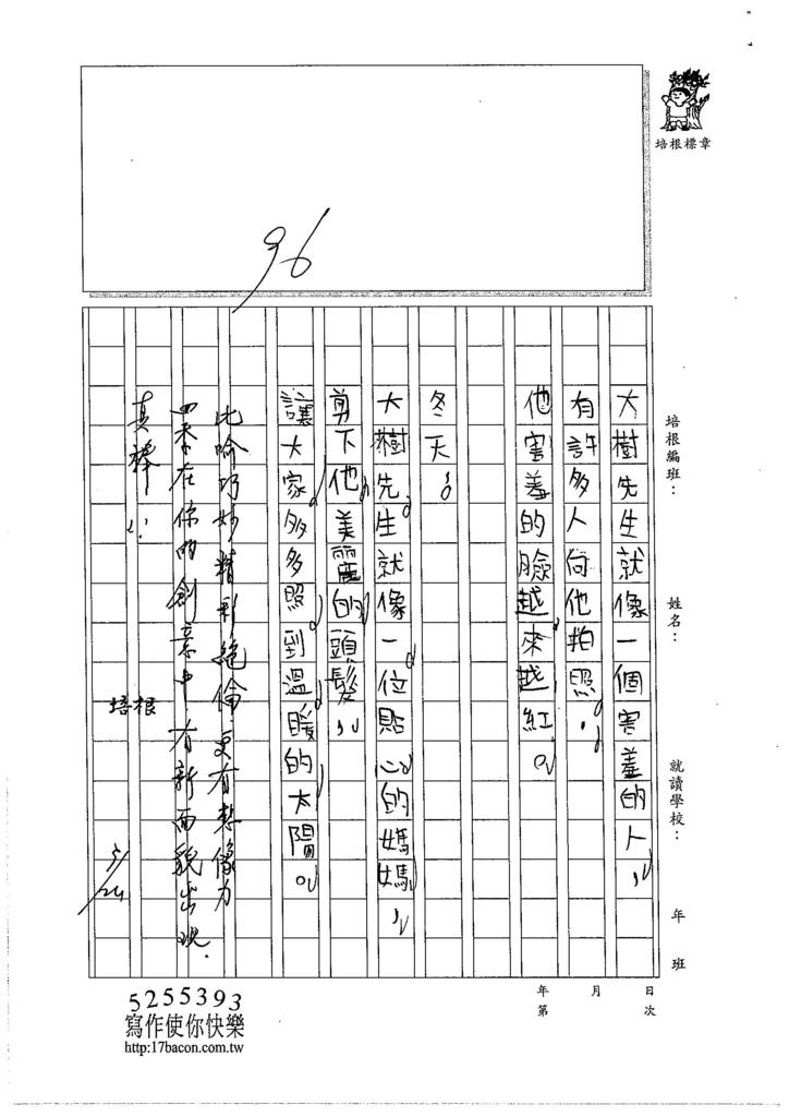 105W4201蔡欣融 (2)