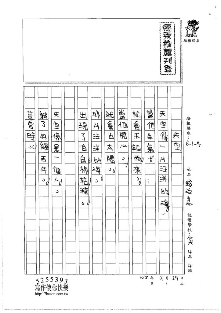 105W4201錢治嘉 (1)