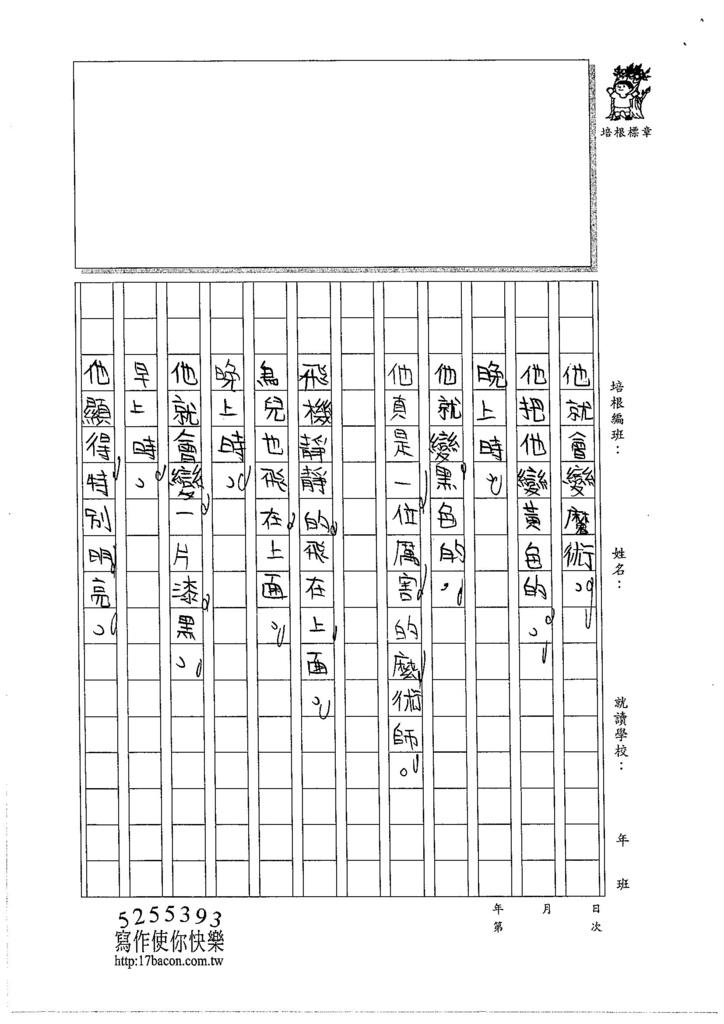 105W4201錢治嘉 (2)