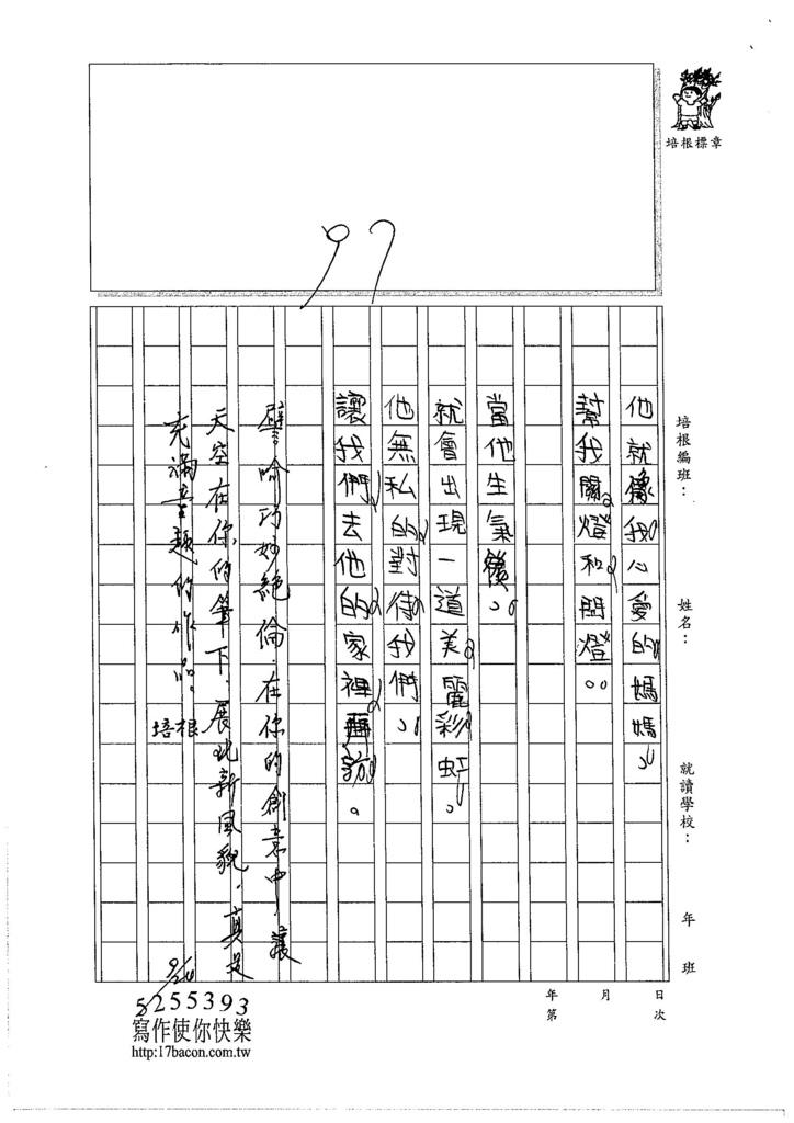 105W4201錢治嘉 (3)