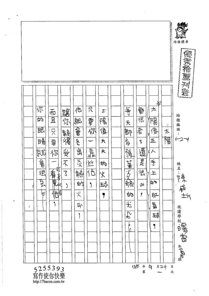105W4201陳威圻 (1)