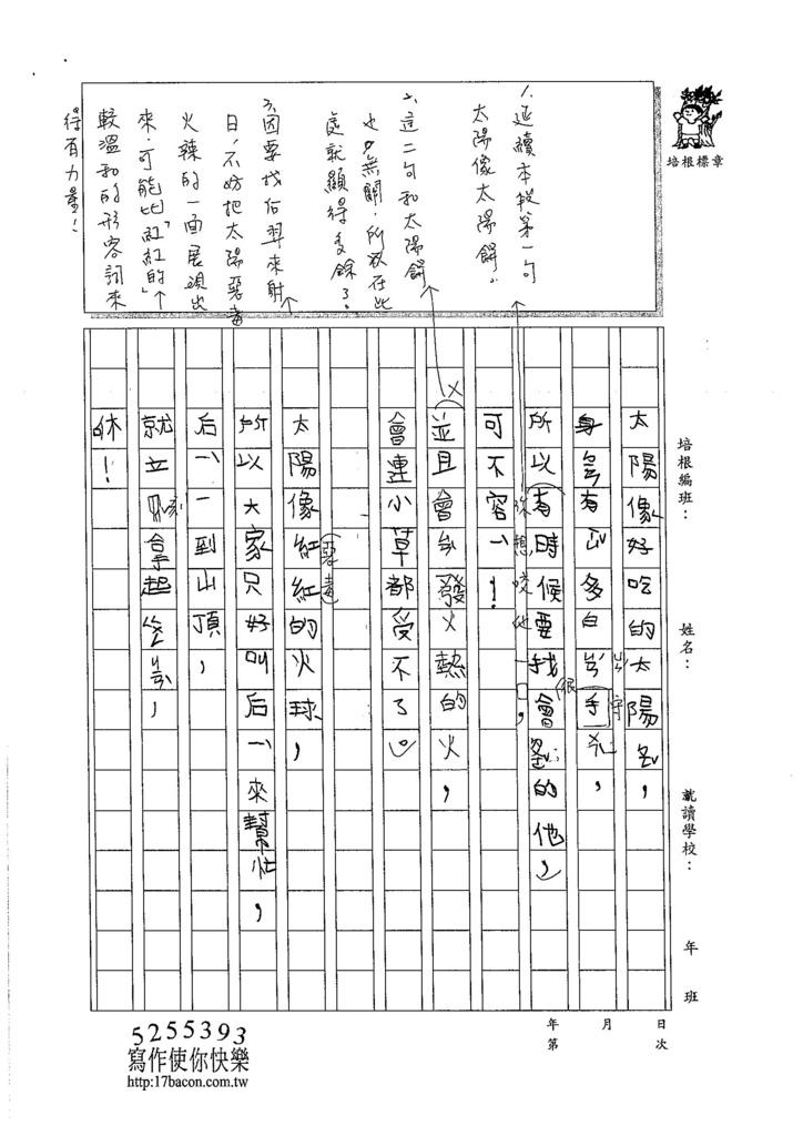 105W4201陳威圻 (2)