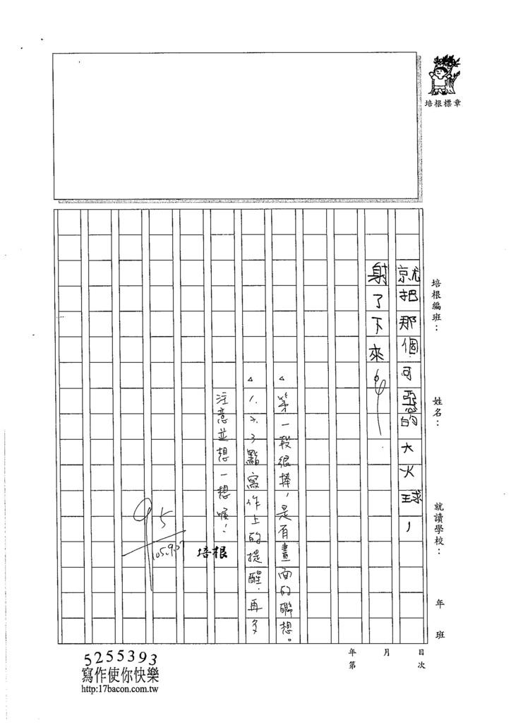 105W4201陳威圻 (3)