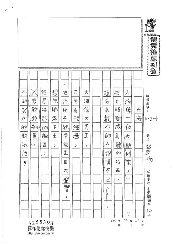 105W4201彭思瑀 (1)