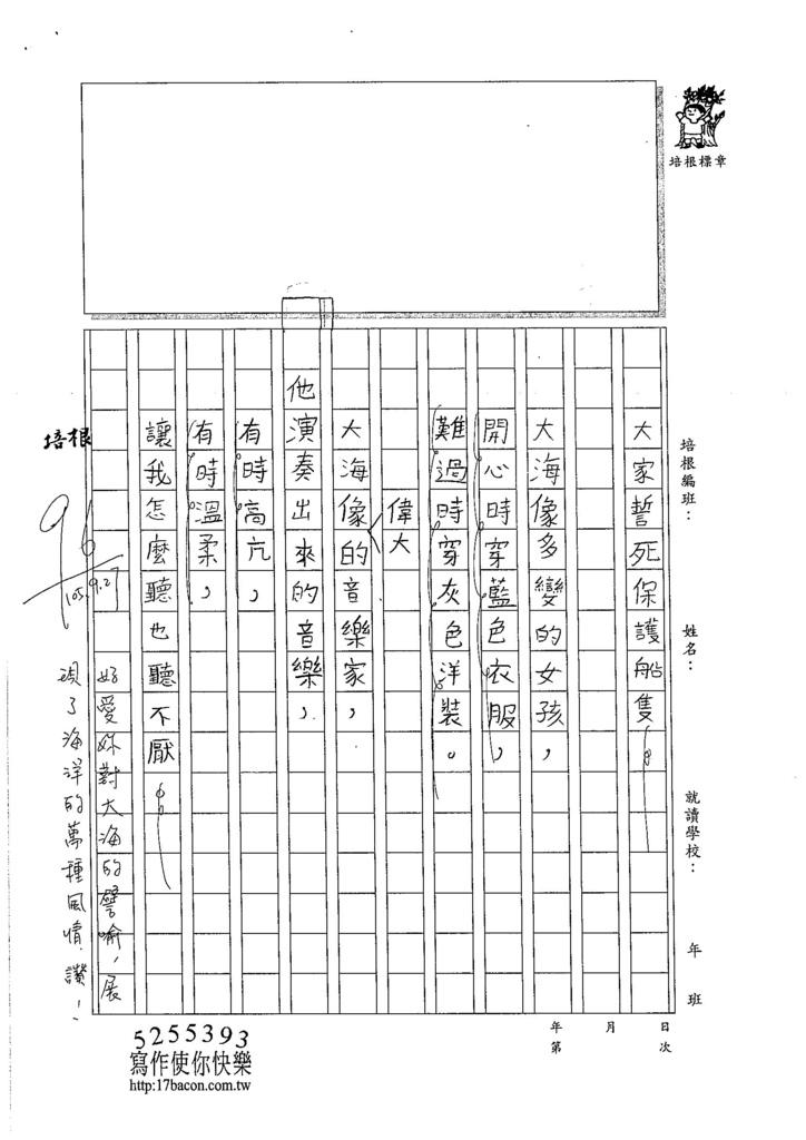 105W4201彭思瑀 (2)