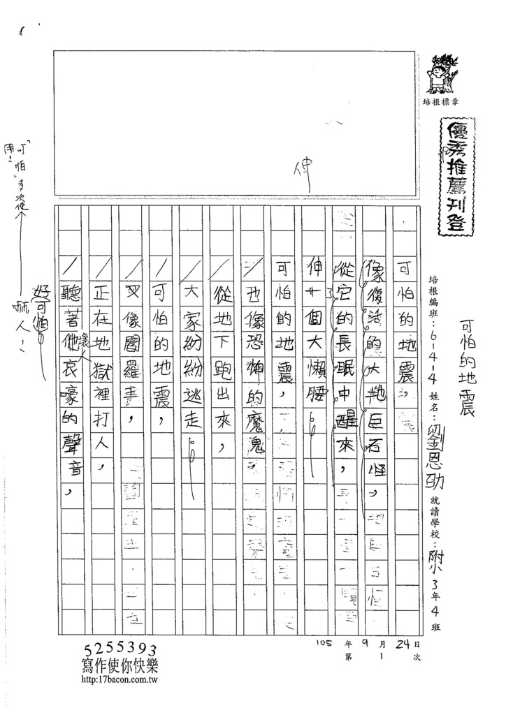 105W4201劉恩劭 (1)