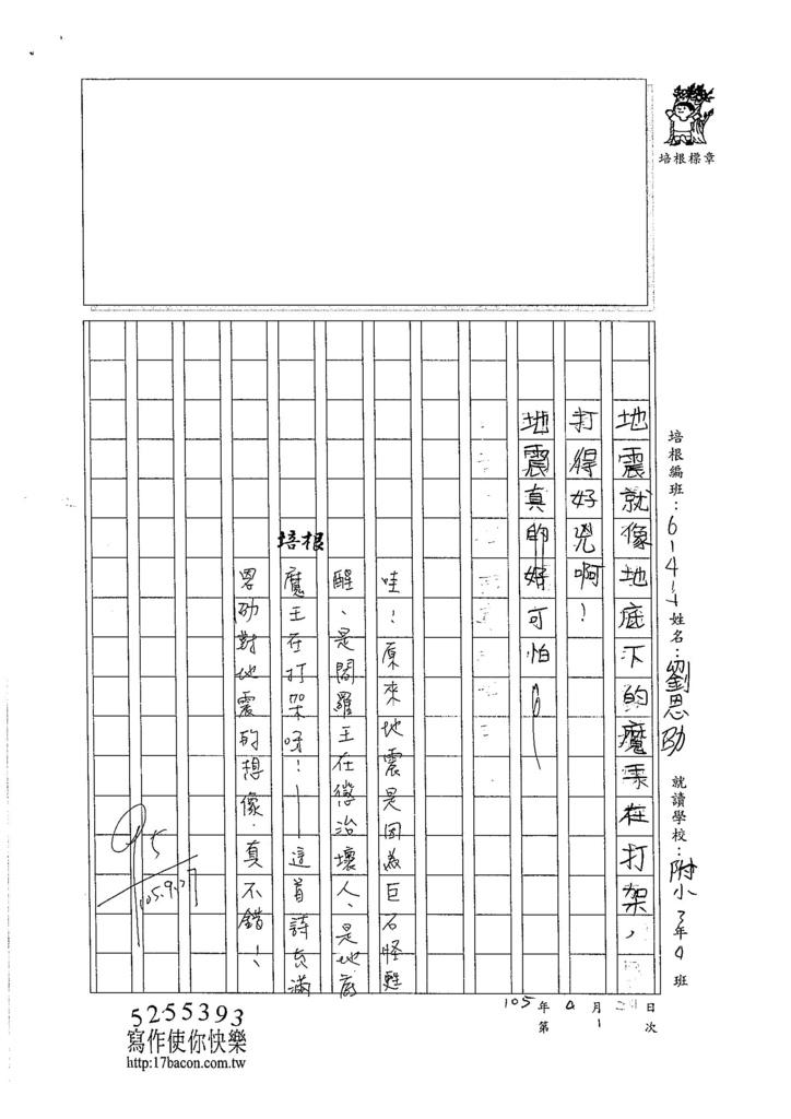 105W4201劉恩劭 (2)