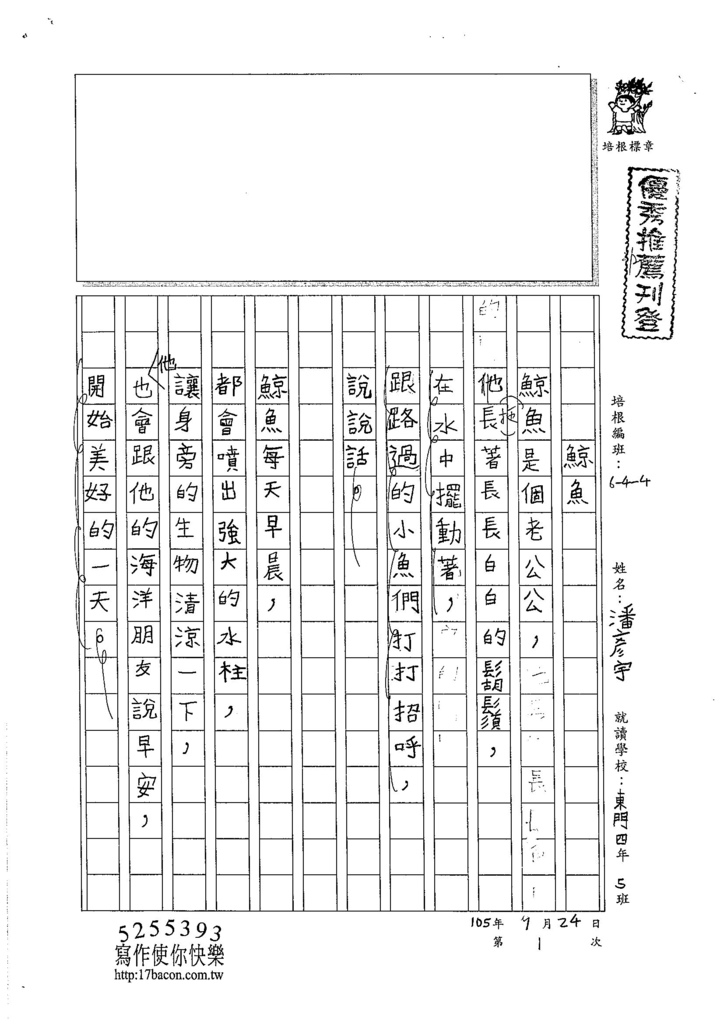 105W4201潘彥宇 (1)